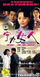 Zhu Wei Nu Ren (2008) (DVD) (Ep. 1-34) (End) (China Version)