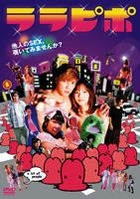 Lalapipo (DVD) (Japan Version)