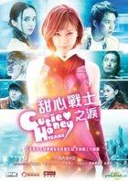 Cutie Honey - Tears (2016) (DVD) (English Subtitled) (Hong Kong Version)