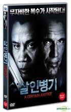 A Certain Justice (DVD) (Korea Version)