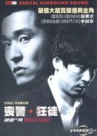 Public Enemy (DVD) (Hong Kong Version)