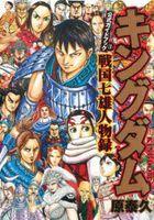 Kingdom Official Guide Book 3 Sengoku Shichiyuu