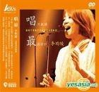 Chang Zui (ADMS)