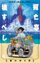 Souboutei Kowasu Beshi 25