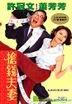 Always On My Mind (1993) (DVD) (Hong Kong Version)
