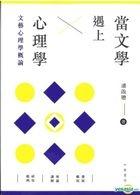Dang Wen Xue Yu Shang Xin Li Xue _ _ Wen Yi Xin Li Xue Gai Lun