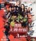 Bayside Shakedown The Movie 3 - Set the Guys Loose (VCD) (Hong Kong Version)