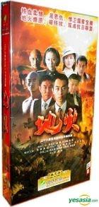 Di Huo (DVD) (End) (China Version)