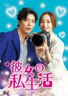 她的私生活 (DVD) (BOX 2 )(日本版)