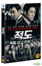 Helios (DVD) (Korea Version)
