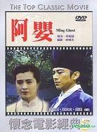 Ming Ghost (Taiwan Version)