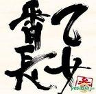 Tateba Shakuyaku Suwareba Botan Aruku Sugata wa Otome Bancho (Japan Version)