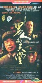 Nan Ren De Tian Tang (DVD) (End) (China Version)