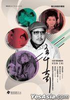 Hsin Chi Set (DVD) (Digitally Remastered) (Taiwan Version)
