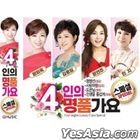 Brand Gayo Special (2CD)