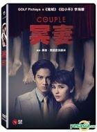 The Couple (DVD) (Taiwan Version)