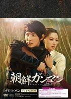 Gunman In Joseon (DVD) (Vol. 2) (Premium Box Edition) (Japan Version)