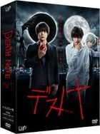 Death Note (2015) (DVD) (Japan Version)