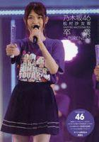 Nogizaka46 Matsumura Sayuri Graduation - PURENESS