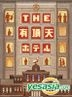The Uchouten Hotel (Suite Dreams) (DVD) (Special Edition) (English Subtitled) (Japan Version)