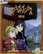 Scrapped Princess (DVD) (Vol.1 Of 2) (Taiwan Version)