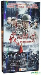 My Battalion (H-DVD) (End) (China Version)
