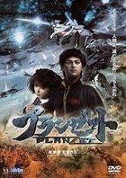 Planzet (DVD) (English Subtitled) (Japan Version)
