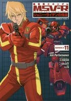 Mobile Suit Gundam MSV-R: Johnny Ridden no Kikan 11