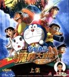 Doraemon The Movie - New Nobita's Great Adventure Into The Underworld (VCD) (Vol.1 Of 2) (Hong Kong Version)