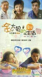 Jin Tai Lang De Xing Fu Sheng Huo (H-DVD) (End) (China Version)