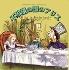 Sound Theater Drama CD - Alice in wonderland (Japan Version)