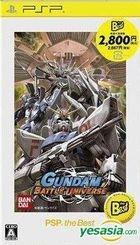 Gundam Battle Universe (New Bargain Edition) (Japan Version)