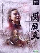 The Migration Develops The Guan Dong (DVD) (Part II) (End) (Taiwan Version)
