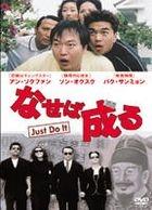 NASEBA NARU (Japan Version)