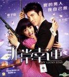 My Lucky Star (2013) (VCD) (Hong Kong Version)