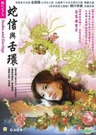 蛇信與舌環 (2008) (DVD) (香港版)