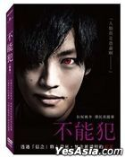 Impossibility Defense (2017) (DVD) (Taiwan Version)