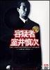 The Suspect Muroi Shinji Premium Edition (Limited Edition) (Japan Version - English Subtitles)