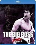 The Big Boss (Blu-ray) (Japan Version)