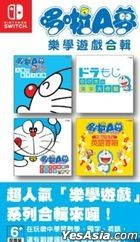 Doraemon Learning Collection (Asian Chinese / Japanese Version)