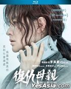 Bring Me Home (2019) (Blu-ray) (Hong Kong Version)