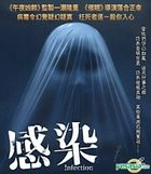 Infection (VCD) (Hong Kong Version)