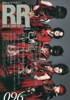 ROCK AND READ 096