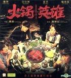 Chongqing Hot Pot (2016) (VCD) (Hong Kong Version)