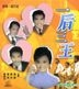 一后三王 (VCD) (香港版)