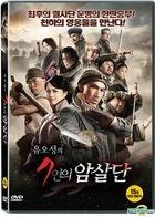 Seven Assassins (DVD) (Korea Version)
