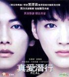 Real (2013) (VCD) (Hong Kong Version)