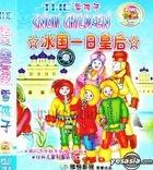 The Snow Children (VCD) (Vol.10) (China Version)