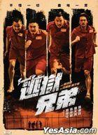 逃獄兄弟 (2020) (DVD) (香港版)