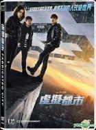 虛擬都市 (2017) (DVD) (香港版)
